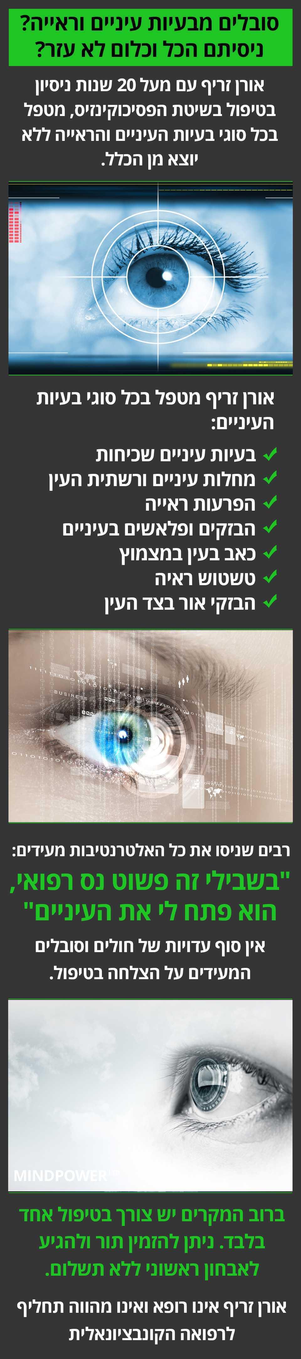 טיפול בבעיות עיניים